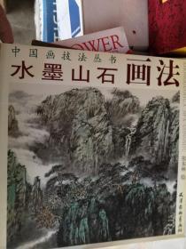 中国画技法丛书:水墨山石画法【车库】北3