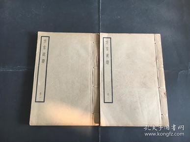 线装书:《方言疏证》(两册十三卷全)(民国间上海中华书局据戴氏遗书本校刊)【《方言》是我国第一部汉语方言著作,也是世界语言学史上第一部比较方言词汇的专著,自东汉以来,备见征引。但在长期流传过程中,断烂讹脱,几不可读,被认为虽存而实亡。戴氏以《永乐大典》本及古书中所引《方言》与流行的明本对勘,逐条援引诸书,--疏通证明,改正错字 281,补脱字27,删衍字17,使之得以恢复本来面目】