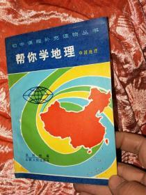 帮你学地理 中国地理