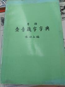 粤语查音识字字典  初版包快递