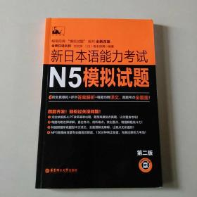 新日本语能力考试N5模拟试题