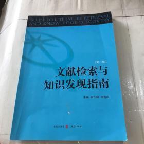 文献检索与知识发现指南(第二版)