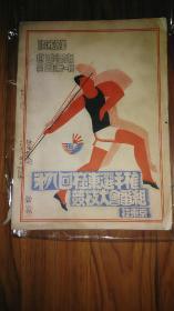 珍贵:1930年日本东京第九届远东运动会官方秩序册 记载着中国代表团 奥运第一人刘长春 球王李惠堂等