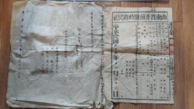 民国地契房照类-----中华民国35年山东省牙前县