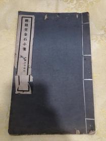 民国铅字排印,线装本:经锄堂金石小笺 (上下卷一册全)