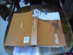 中国城市史研究论文集