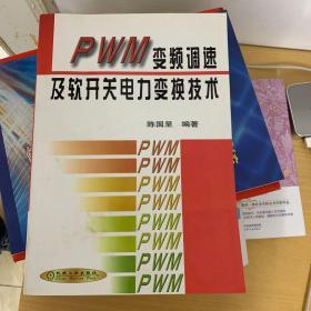 PWM变频调速及软开关电力变换技术