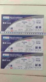 东芝2012中国足协杯门票-3张