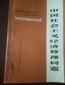 中国社会主义经济管埋问题