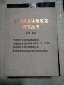 中国经济体制改革研究丛书 (盒精装5本一套)