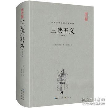 三侠五义(注释本)-中国古典名著典藏(第二辑)