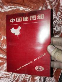 中国地图册  塑套本