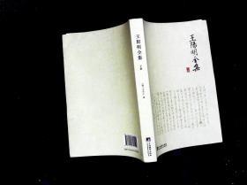 王阳明全集(下)