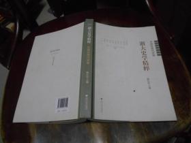 浙大史学精粹--中国近现代史卷