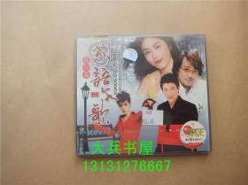 国语老歌港台篇 2VCD
