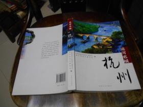 运河名城 杭州