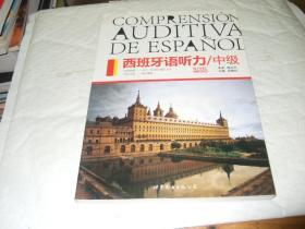 西班牙语听力:中级  附盘