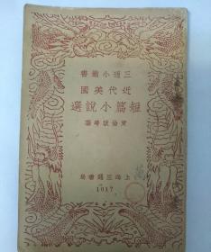 三通小丛书 近代美国短篇小说选 (民国版)