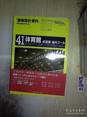 建筑设计资料  41 体育馆 武道场 屋内 .
