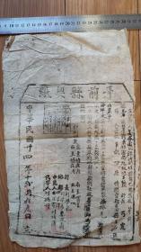 民国地契房照类-----中华民国34年12月山东省牙前县
