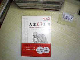 人体复原工程:人体使用手册2  未开封  。,