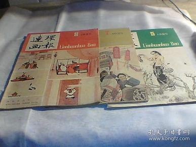连环画报 1985 5.7.8 3册合售