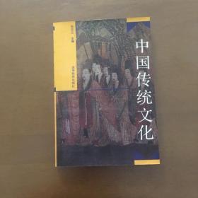 中国传统文化 张岂之编  高等教育出版社