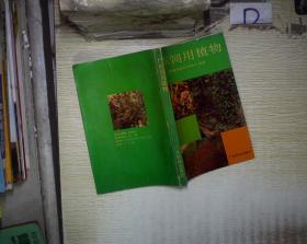 广东饲用植物  。、