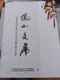 凤山文虎(第五届中华妈祖文化节暨大潮汕灯谜会)  11年初版
