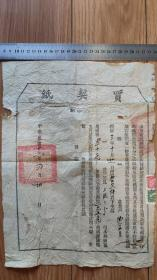 民国地契房照类-----中华民国36年4月山东省牙前县