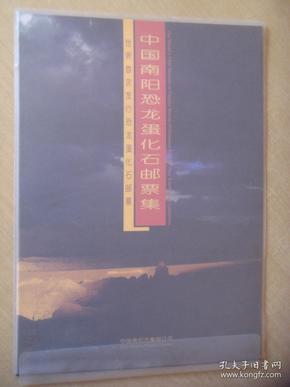 国南阳恐龙蛋化石邮票集