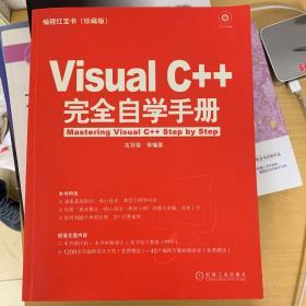 编程红宝书:Visual C++完全自学手册