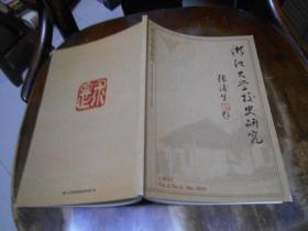 浙江大学校史研究 2015/1