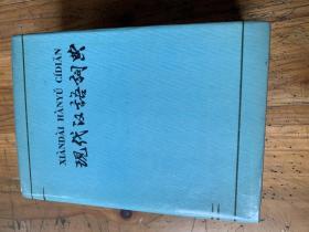 3184: 李卓然签名本《现代汉语词典》