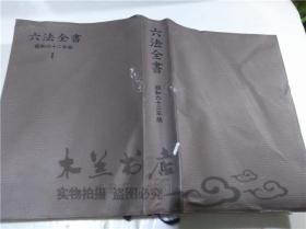 原版日本日文书 六法全书 平野龙一 加藤一郎 三ケ月章 株式会社有斐阁 1987年 大32开软精装
