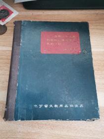 双塔牌自由夹(像文革文件夹如图示)有毛泽东诗词   货号FF6