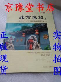北京佛教2018年第2期