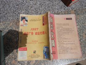 新华文摘1996年第12期;江泽民同志视察人民日报社时的讲话