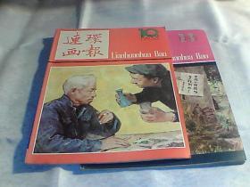 连环画报1983/10、11期   2册合售