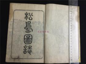 道光元年和刻《松岛图志》1册全,有山水花卉古迹风物碑刻等木版插图,画工系仙台的东泽先生,写刻较精,文政四年。仙台的松岛是日本三景之一。