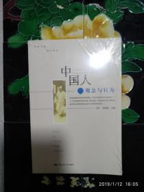 中国人观念与行为