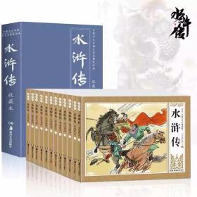 中国四大古典文学名著连环画:水浒传连环画·收藏本套装共
