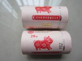 生肖猪纪念币2原卷