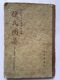 便民图纂 (明)邝榘著 农业出版社