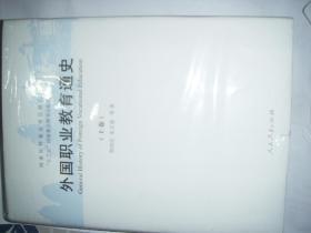 外国职业教育史(上、下卷)【两册全,全新未拆封】