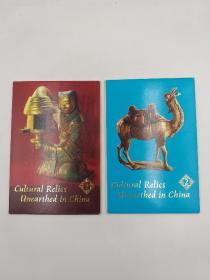 中国出土文物 (第一集(12张) 十第二集 (12张)1973年明信片)
