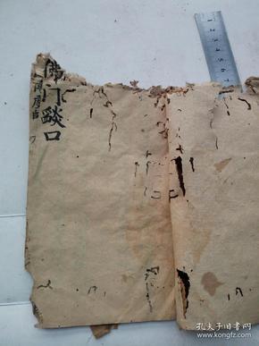 手抄本,佛门焰口,即释氏焰口蜜传,有符咒。