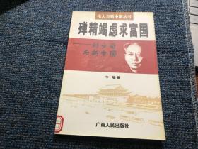 殚精竭虑求富国:刘少奇与新中国