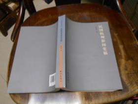 民国杭州研究丛书:民国杭州新闻史稿