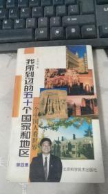 我所到过的五十个国家和地区:一个中国人看世界.第四集